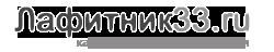 Интернет Каталог «Лафитник33»